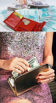 Заговор на новый кошелек для привлечения денег.