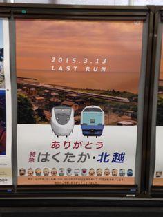 敦賀駅ポスター