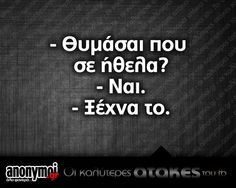 Οκ? Let's Have Fun, Greek Quotes, Cheer Up, Breakup, Meant To Be, Funny Pictures, Funny Quotes, Jokes, Wisdom
