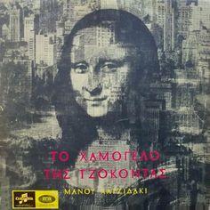 Στα χρώματα της μουσικής: Ο Μάνος Χατζιδάκις παρουσιάζει «Το χαμόγελο της Τζ...