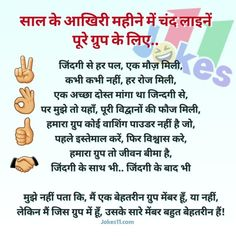 New Year Jokes and Chutkule in Hindi हिंदी में न्यू ईयर जोक्स और चुटकुले New Year Quotes Funny Hilarious, Happy New Year Funny, Funny Quotes In Hindi, Happy New Year Quotes, Love Quotes Funny, Quotes About New Year, Jokes In Hindi, Happy Quotes, Funny Sms