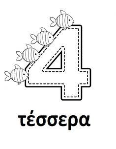 Numbers Preschool, Learning Numbers, Free Preschool, Preschool Printables, Preschool Worksheets, Toddler Learning Activities, Preschool Activities, Kids Learning, Free Printable Numbers
