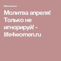 Молитва апреля! Только не игнорируй! - life4women.ru