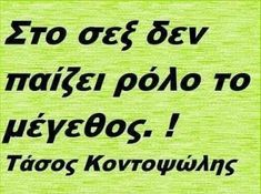How To Be Likeable, Greek Quotes, True Words, Lol, Texts, Lyrics, Life Quotes, Jokes, Funny