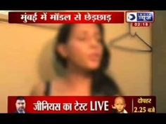 India News: Molestation with Model in Goregaon Mumbai