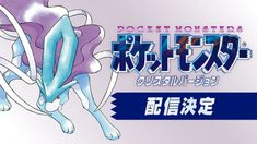 Pokémon Crystal Silver and Gold reappear atop the Japanese Nintendo 3DS eShop charts