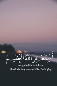 I seek the Forgiveness of Allah the Almighty. Best Islamic Quotes, Islamic Phrases, Quran Quotes Inspirational, Islamic Messages, Hadith Quotes, Allah Quotes, Muslim Quotes, Religious Quotes, Hindi Quotes