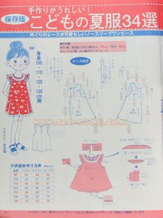 Sew kiddies: Models for the summer and holidays. Discussion on LiveInternet - Russian Service Online Diaries Japanese Sewing Patterns, Sewing Patterns For Kids, Sewing For Kids, Kids Dress Patterns, Doll Clothes Patterns, Baby Patterns, Girls Spring Dresses, Little Girl Dresses, Sewing Baby Clothes