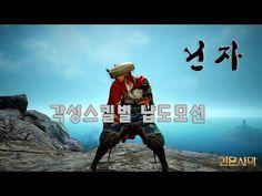 [Black Desert] 닌자_각성스킬별 납도 모션 Ninja Awakening Skills