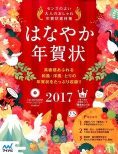 はなやか年賀状2017 Dm Poster, Type Posters, Sale Poster, Chinese New Year Greeting, New Year Greeting Cards, Chinese Design, Japanese Design, New Year Card Design, Casual Art