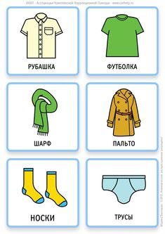 Russian Language Lessons, Russian Lessons, Russian Language Learning, How To Speak Russian, Learn Russian, Russian Alphabet, Teacher Education, Teaching, Words