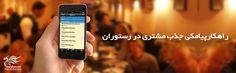 راهکارپیامکی جذب مشتری در رستوران در دنیای امروز با توجه به ذائقه افراد تعداد رستوران ها بسیار زیاد شده است لذا تبلیغات مناسب می تواند در جذب مشتری بسیار تاثیر گذار باشد. استفاده از تبلیغات پیامکی یکی از بهترین راهکارها است.... ادامه درلینک زیر http://www.simorghsms.com/content/221/%D8%B1%D8%A7%D9%87%DA%A9%D8%A7%D8%B1%D9%BE%DB%8C%D8%A7%D9%85%DA%A9%DB%8C-%D8%AC%D8%B0%D8%A8-%D9%85%D8%B4%D8%AA%D8%B1%DB%8C-%D8%AF%D8%B1-%D8%B1%D8%B3%D8%AA%D9%88%D8%B1%D8%A7%D9%86