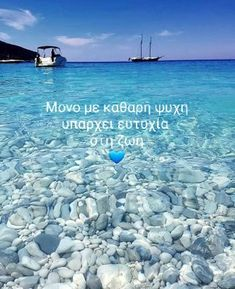 Greek Words, Greek Quotes, Be A Better Person, Cool Photos, Therapy, Inspirational Quotes, Letters, Beach, Water