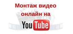 Монтаж видео онлайн на YouTube