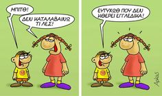 Funny Pins, Funny Shit, Funny Stuff, Funny Greek, Funny Cartoons, Funny Photos, Just In Case, Lol, Comics