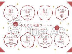 ふんわり和風フレーム イラスト素材 Japan Design, Web Design, Logo Design, Graphic Design, Typo Logo, Typography, Japanese Patterns, New Year Card, Ui Kit