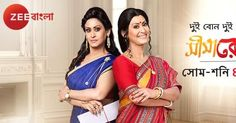 'Seemarekha' Serial on Zee Bangla  Seemarekha is an upcoming tv serial on Zee Bangla.It will air from 23 October 2017 every Monday to Saturday at 08.30 pm.The show is produced by Surinder Films. It shows the limitations of being selfish one hand and on the other it showcases the emotional sacrifices that breaks boundaries to weave happiness and well-being of the family. Plot/Story Wiki  Seema and Rekha the twin sisters have strikingly different nature. Seema grows up to be a self-centered…