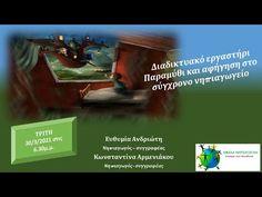 Παραμύθι και αφήγηση στο σύγχρονο νηπιαγωγείο Κ. Αρμενιάκου - Ε.Ανδριώτη - YouTube