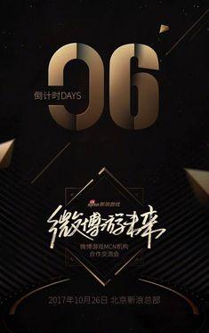 #2018년7월1주차 #중문 Web Design, Layout Design, Logo Design, Graphic Design, Editorial Design Magazine, Magazine Design, Event Banner, Web Banner, Award Poster