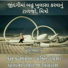 Like Quotes, Poem Quotes, Hindi Quotes, Quotations, Qoutes, Quitting Quotes, Gujarati Quotes, Motivational Thoughts, Psychology Facts