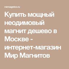 Купить мощный неодимовый магнит дешево в Москве - интернет-магазин Мир Магнитов