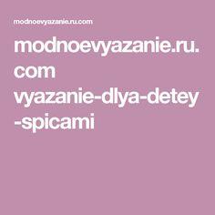 modnoevyazanie.ru.com vyazanie-dlya-detey-spicami
