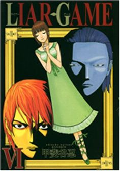 LIAR GAME 6 (ヤングジャンプコミックス) by 甲斐谷 忍 Liar Game, Manga Collection, Manga Covers, Free Games, Books To Read, Aurora Sleeping Beauty, Ebooks, Movie Posters, Cactus