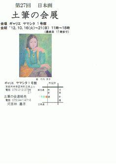 第27回日本画 土筆の会展  2012年10月16〜21日  ギャリエヤマシタ1号館