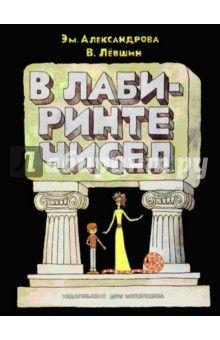 Левшин, Александрова - В лабиринте чисел. Путешествия от А до Я со всеми остановками обложка книги