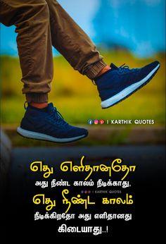 Life Coach Quotes, Life Lesson Quotes, Real Life Quotes, Reality Quotes, Tamil Motivational Quotes, Tamil Love Quotes, Inspirational Quotes, Good Morning Messages, Morning Quotes