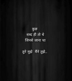 To inspire yourself here you can read the best motivational quotes and motivational stories in Hindi. Everybody needs inspiration in every stage of life. Hindi Quotes Images, Shyari Quotes, Life Quotes Pictures, Love Quotes In Hindi, Real Life Quotes, True Love Quotes, Reality Quotes, Real Relationship Quotes, Hindi Qoutes
