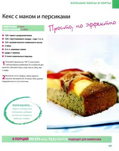 Cake Business, Secret Recipe, Banana Bread, Deserts, Lunch Box, Healthy Recipes, Cookies, Baking, Food