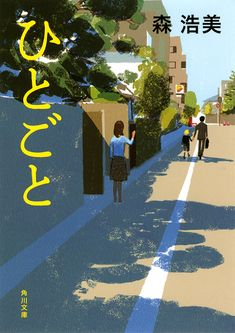 It's Nice That | Japanese artist Tatsuro Kiuchi is back with more beautifully finished illustrations