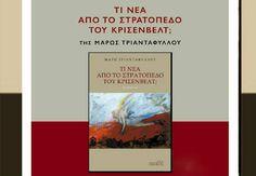 Η κρίση της Κρίσης   Γράφει ο Γιάννης Παπαγιάννης  #book #review #vivlio #kritiki Εκδόσεις Εύμαρος - Evmaroslibro http://fractalart.gr/maro-triantafyllou/