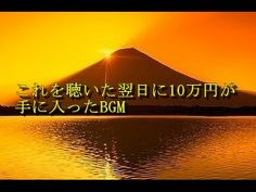 【金運波動】528Hz これを聴いた翌日に10万円が手に入ったBGM【強力】 - YouTube Wonders Of The World, Spirituality, 528hz, Big Money, Amazing, Rings, Vintage, Ring, Spiritual