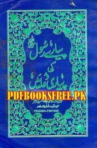Pyare Rasul ki Pyari Duayen By Muhammad Atta Ullah Hanif Pdf free download. Supplications of the Holy Prophet Hazrat Muhammad S.A.W in Urdu Pdf Read online