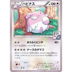 Pokemon 2014 Pokemon Card Gym Tournament Blissey Promo Card #087/XY-P