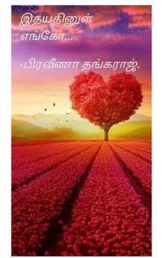 Read இதயத்தினுள் from the story இதயதினுள் எங்கோ. (completed) by praveenathangaraj (Praveena Thangaraj) wi. Novel Wattpad, Wattpad Romance, Free Books To Read, Free Pdf Books, Free Ebooks, Romantic Novels To Read, Romance Novels, Novels To Read Online, Sumo