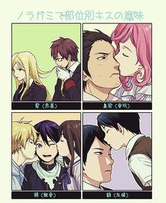 Đọc Truyện Ảnh những anime đã xem ^_^ - Noragami - yuuchan-mika - Wattpad