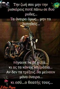 Greek Quotes, Life Quotes, Qoutes, Thoughts, Dj, Quotes About Life, Quotations, Quote Life, Quotes