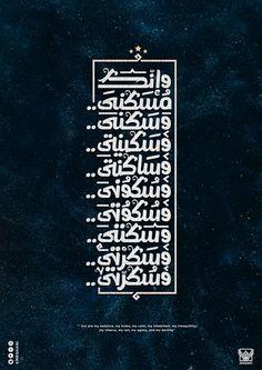 Short Quotes Love, Arabic Love Quotes, Islamic Quotes, Quran Quotes, Arabic Design, Arabic Art, Word Design, Arabic Calligraphy Tattoo, Calligraphy Quotes