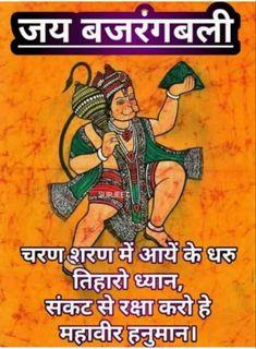 Ramayana Quotes, Jay Shri Ram, Hindu Symbols, Sanskrit Quotes, Lord Hanuman Wallpapers, Photo Maker, Shri Hanuman, Hindu Mantras, Good Thoughts Quotes