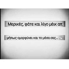 "354 ""Μου αρέσει!"", 5 σχόλια - @__17stixakia στο Instagram: """" Poetry Quotes, Words Quotes, Sayings, Quotes Quotes, Best Quotes, Love Quotes, Funny Statuses, Greek Quotes, Disney Quotes"