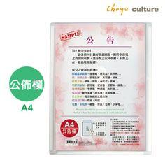 MB-05007 A4壓克力公佈欄-悠活 - PChome線上購物 - 24h 購物