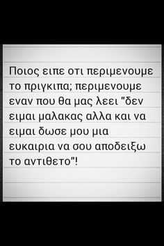 Πρίγκιπας❓ Greek Love Quotes, My Life Quotes, Great Words, Thoughts, Motivation, Sayings, Couples, Pictures, Photos