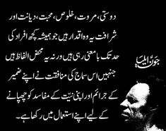 Urdu Quotes, Wisdom Quotes, Jaun Elia, Quotes From Novels, Arabic Calligraphy, Math, House, Math Resources, Haus