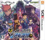 Professor Layton vs Ace Attorney Cover (Click to enlarge)