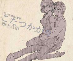 Imagen de couple, Otaku, and otp