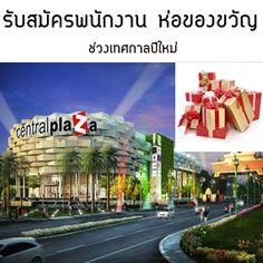 รับสมัครพนักงาน Part Time เซ็นทรัล ลาดพร้าว ช่วงเทศกาลปีใหม่http://parttimebangkok2558.blogspot.com/2016/11/part-time_27.html