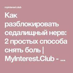 Как разблокировать седалищный нерв: 2 простых способа снять боль | MyInterest.Club - Part 2